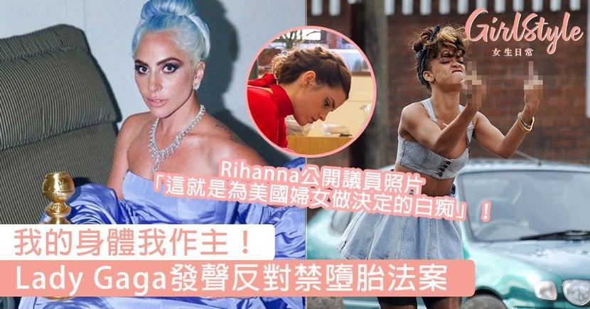 我的身體我作主!Lady Gaga發聲反對禁墮胎法案,Rihanna公開議員照片「為美國婦女做決定的白痴」!