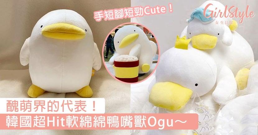 醜萌界的代表!韓國超Hit軟綿綿鴨嘴獸Ogu,現在韓妞們最愛的卡通就是它~