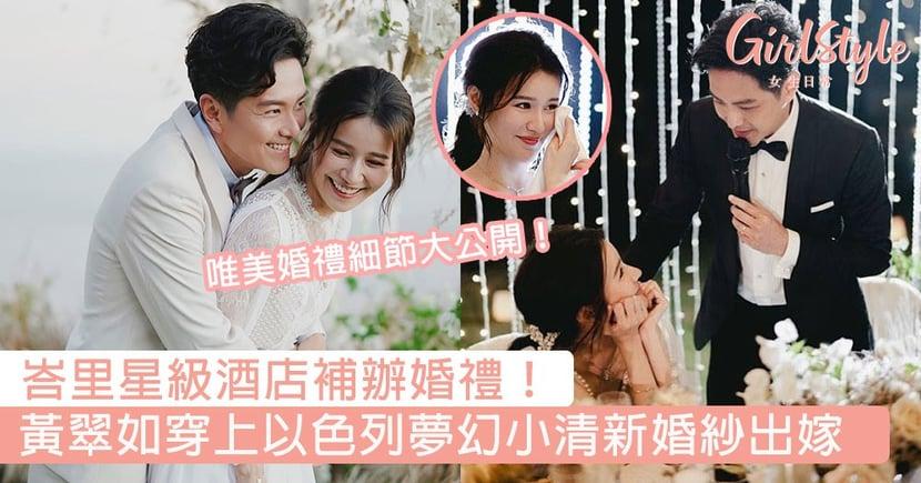 峇里島星級酒店補辦婚禮!黃翠如穿上以色列夢幻小清新婚紗出嫁,簡約自然唯美婚禮細節大公開!