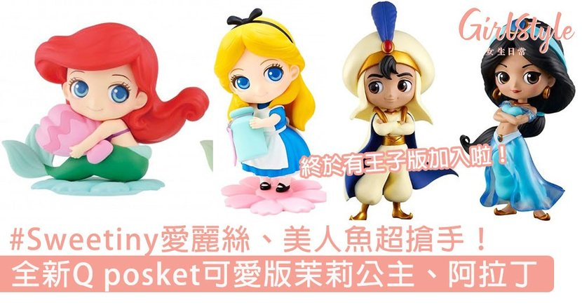 終於有王子版加入啦!全新Q posket可愛版茉莉公主、阿拉丁,#Sweetiny愛麗絲、美人魚超搶手!
