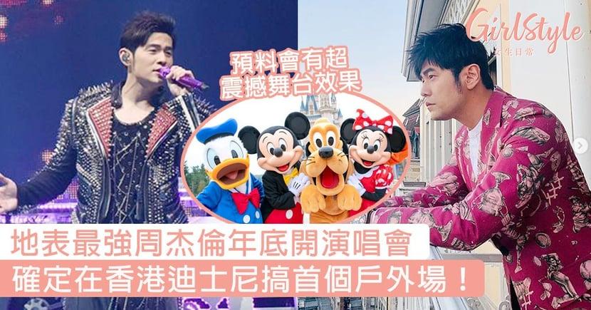 預料會有超震撼舞台效果!地表最強周杰倫年底開演唱會,確定在香港迪士尼搞首個戶外場!