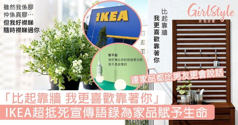 「比起靠牆 我更喜歡靠著你」IKEA超抵死宣傳語錄為家品賦予生命,「古有文房四寶 今有宜家四寶」!