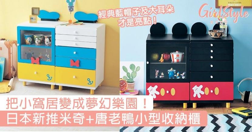 把小窩居變成夢幻樂園!日本新推米奇+唐老鴨小型收納櫃,經典藍帽子及大耳朵才是亮點!