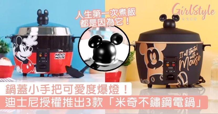 鍋蓋小手把可愛度爆燈!迪士尼授權推出3款「米奇不鏽鋼電鍋」,人生第一次煮飯都是因為它!