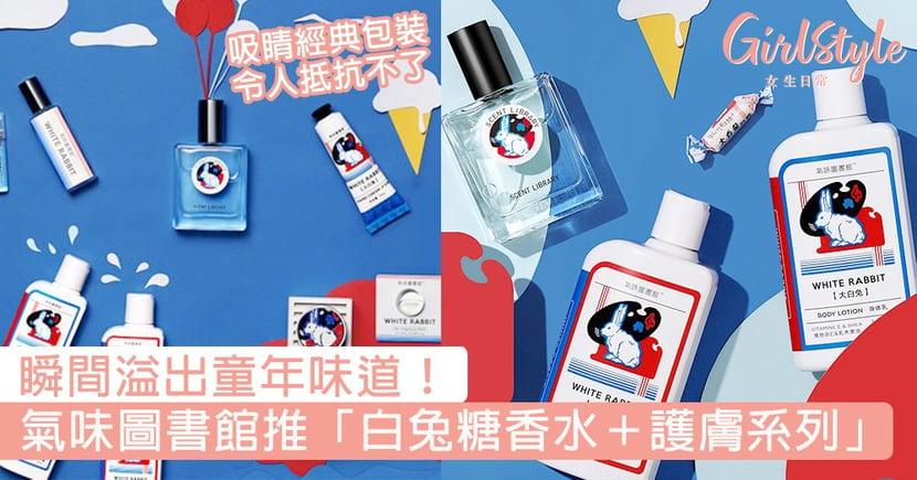 瞬間溢出童年味道!氣味圖書館推「白兔糖香水+護膚系列產品」,吸睛經典包裝令人抵抗不了!