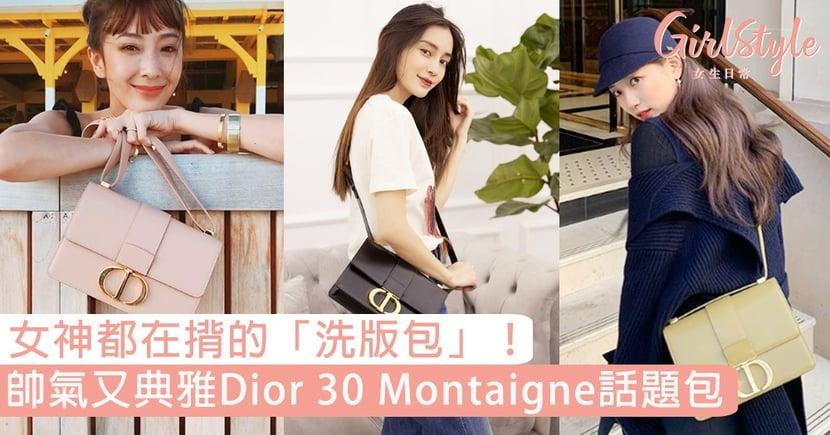 今季It Bag就是它!帥氣又典雅的Dior「30 Montaigne」話題包,Jennifer Lawrence、秀智這些女神們都在揹!