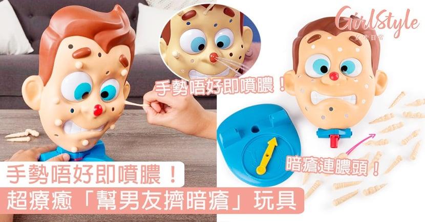 手勢唔好即噴膿!超療癒「幫男友擠暗瘡」玩具,好想約埋成班強逼症friend一齊玩!