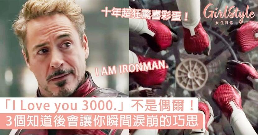 「I Love you 3000.」不是偶爾!3個知道後會讓你瞬間淚崩的巧思,是Marvel給粉絲埋了十年的驚喜彩蛋!