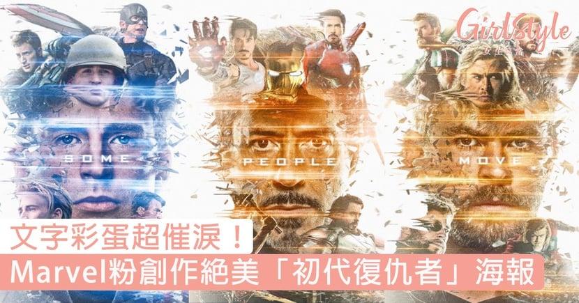 文字彩蛋超催淚!Marvel粉創作「初代復仇者」元老角色海報,每一個經典瞬間都讓人懷念!