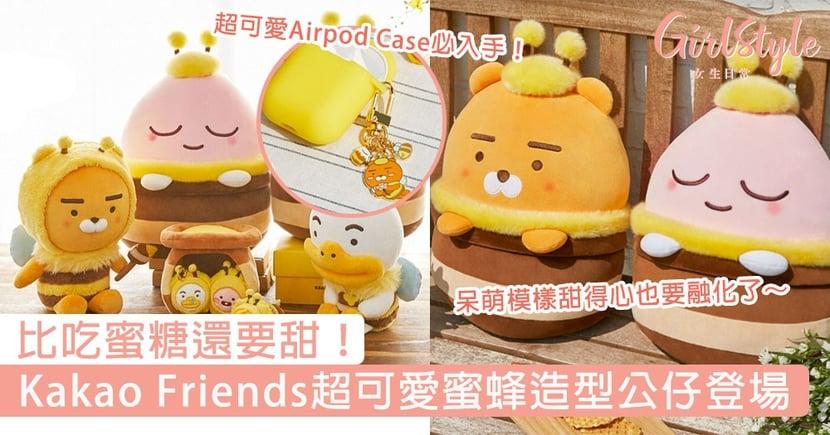 比吃蜜糖還要甜!Kakao Friends超可愛蜜蜂造型公仔登場,呆萌模樣甜得心也要融化了~