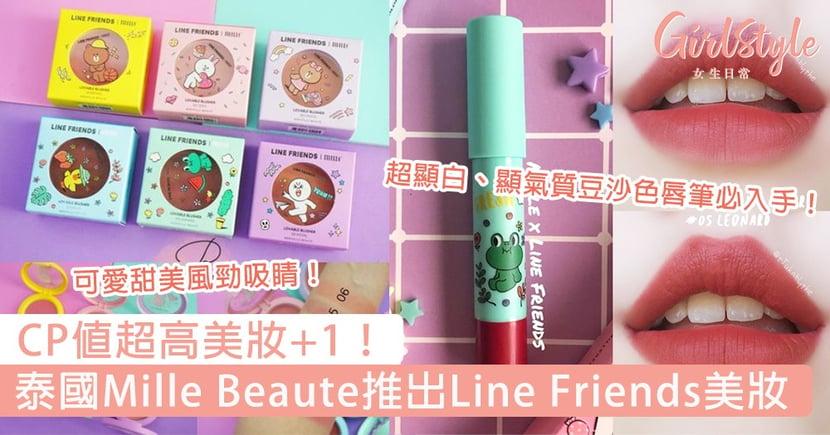 CP值超高美妝+1!泰國Mille Beaute推出甜美Line Friends美妝,超顯白、顯氣質豆沙色唇筆必入手!