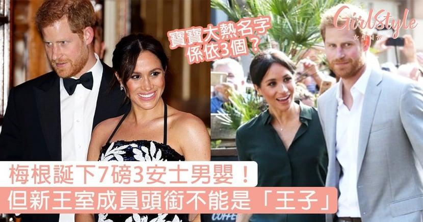 梅根順利誕下7磅3安士男嬰!但新王室成員頭銜不能是「王子」,寶寶大熱名字是這3個?