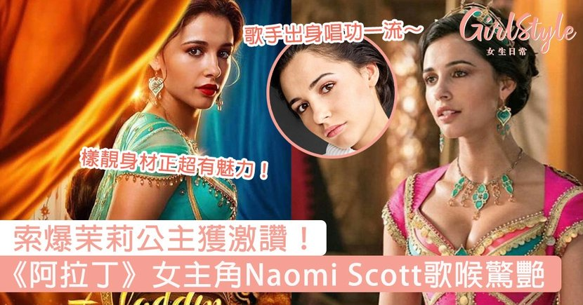 索爆茉莉公主獲激讚!《阿拉丁》女主角Naomi Scott天籟之音超驚艷,現年26歲已經成為幸福人妻!