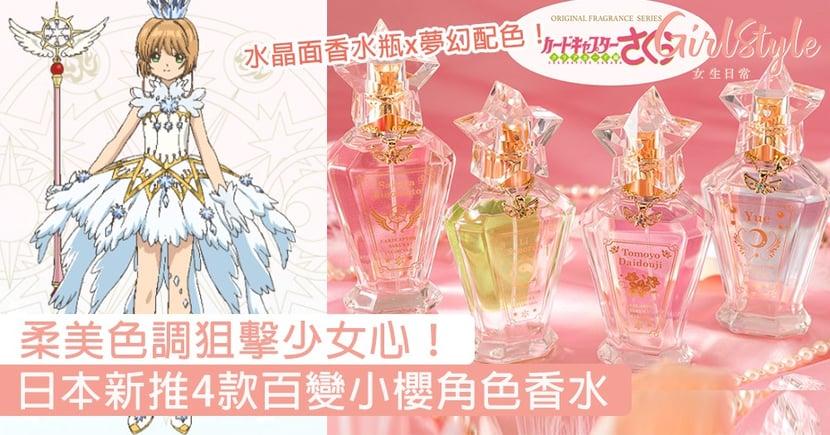 柔美色調狙擊少女心!日本新推4款百變小櫻角色香水,花香四溢治癒感滿滿~