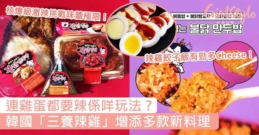 連雞蛋都要辣係咩玩法?韓國「三養辣雞」增添多款新料理,核爆級激辣挑戰味蕾極限!