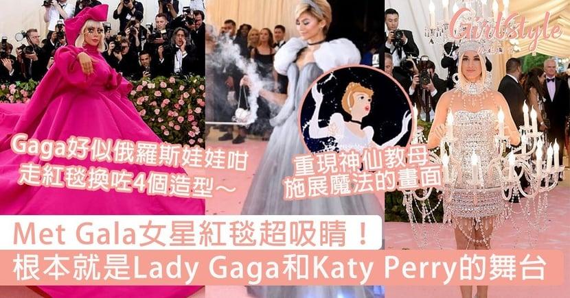 Met Gala女星紅毯超吸睛!根本就是Lady Gaga和Katy Perry的舞台,Gaga光走紅毯就換了4個造型~