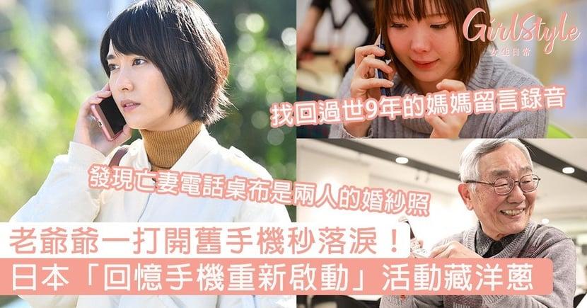 老爺爺一打開舊手機秒落淚!日本「回憶手機重新啟動」活動藏洋蔥,舊電話就是時間囊~