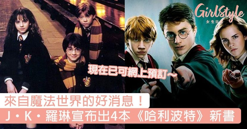 來自魔法世界的好消息!J·K·羅琳宣布要出4本《哈利波特》短篇新書,現在已可網上預訂~