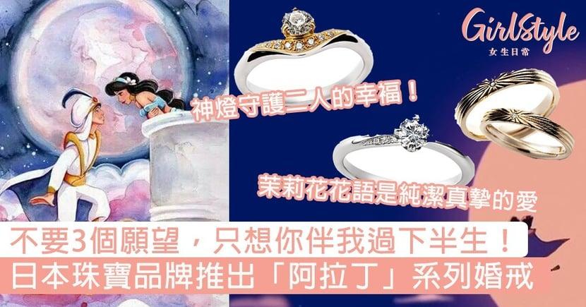 不要神燈的3個願望,只想你伴我過下半生!日本珠寶品牌推出「阿拉丁」系列婚戒~