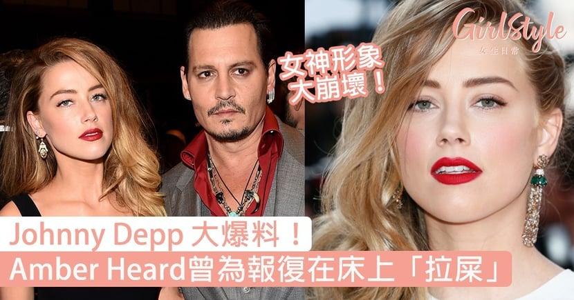 形象大崩壞!Johnny Depp爆料前妻Amber Heard,曾為報復在床上做「這種事」?