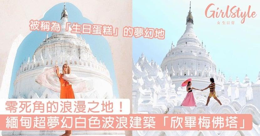 零死角的浪漫之地!緬甸超夢幻白色波浪建築「欣畢梅佛塔」,讓人心動的打卡景點~