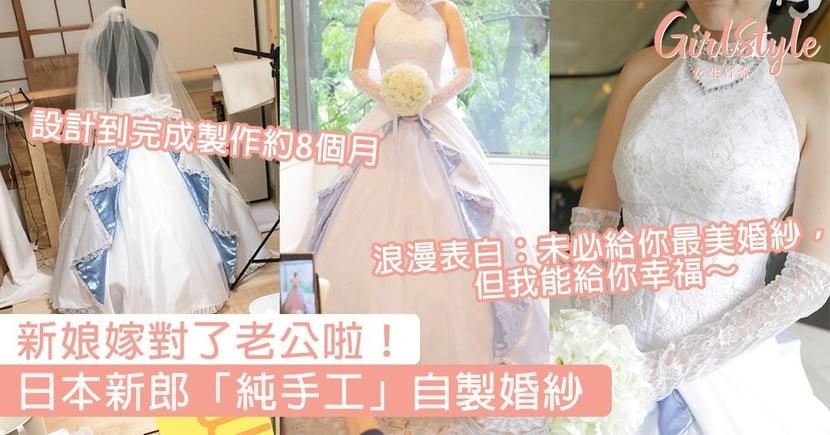 新娘嫁對了老公啦!日本新郎「純手工」自製婚紗,浪漫表白:未必給你最美婚紗,但我能給你幸福~