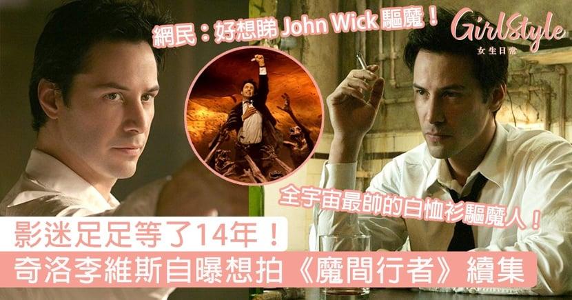影迷足足等了14年!奇洛李維斯放話希望重啓《魔間行者》,網民超興奮:好想再看到John Wick驅魔的樣子!