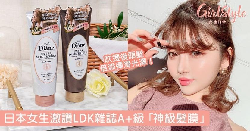 吹燙熱力令頭髮倍添彈滑光澤?日本女生激讚「神級髮膜」、LDK雜誌A+評級、顛覆吹燙法則〜