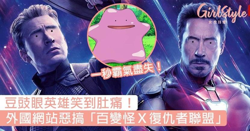 極大反差萌!外國網站惡搞「百變怪X復仇者聯盟」,豆豉眼英雄令人笑到肚痛!
