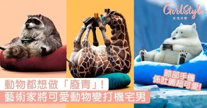動物都想做「廢青」!藝術家將可愛動物變打機宅男,晾部手機係肚腩超可愛!