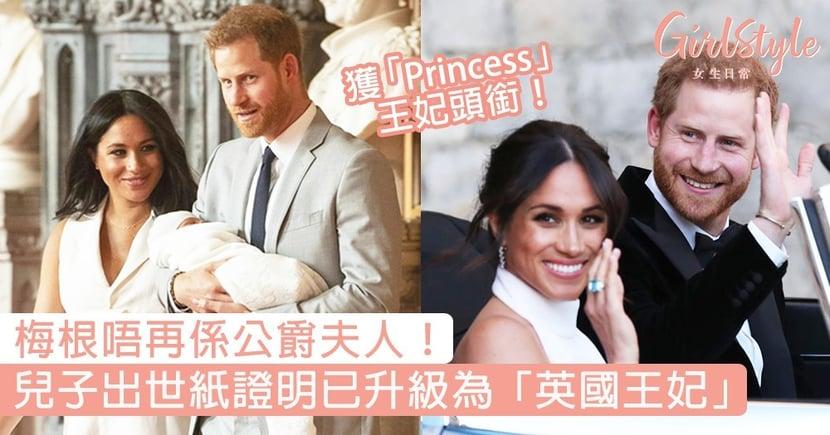 梅根唔再係公爵夫人!兒子Archie出世紙透露,梅根已獲得「英國王妃」頭銜!