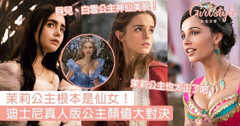 茉莉公主根本是仙女!迪士尼真人版公主顏值大對決,貝兒、白雪公主神仙美貌簡直神還原!