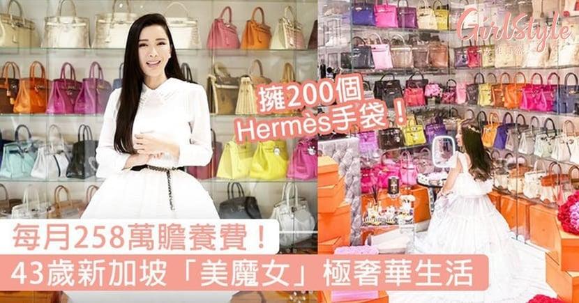 衣帽間大過你間屋!43歲新加坡「美魔女」奢華生活,每月258萬贍養費擁200個Hermès手袋〜