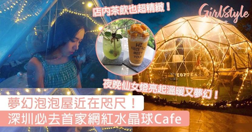 夢幻泡泡屋近在咫尺!深圳首家網紅水晶球Cafe,仙女燈+夕陽餘暉隨便拍都超好看!