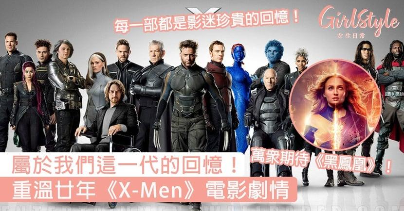 屬於我們這一代的回憶!全球影迷期待《變種特攻:黑鳳凰》終極決戰,重溫廿年X-Men電影劇情!