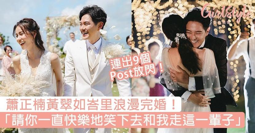 峇里舉行浪漫婚禮!蕭正楠冧爆告白黃翠如:請你一直快樂地笑下去和我走這一輩子