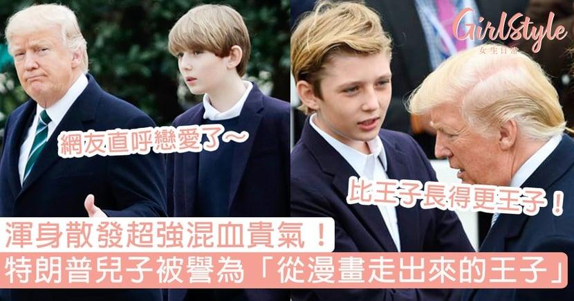 特朗普14歲兒子高顏值像「從漫畫走出來的王子」!大長腿身高直逼190,渾身散發超強混血貴氣
