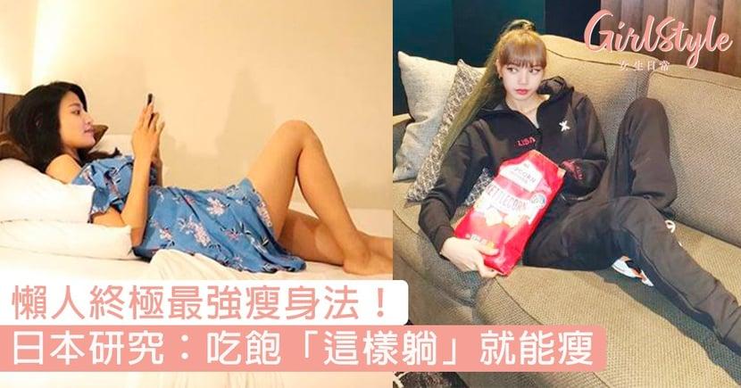 懶人終極最強瘦身法!日本研究:吃飽「這樣躺」就能瘦下來,終於找到最適合姐的減肥方法!