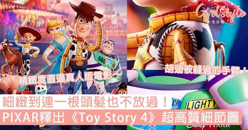 細緻到連一根頭髮也不放過!PIXAR官方釋出《Toy Story 4》超高質細節圖,精緻度直逼真人版電影!