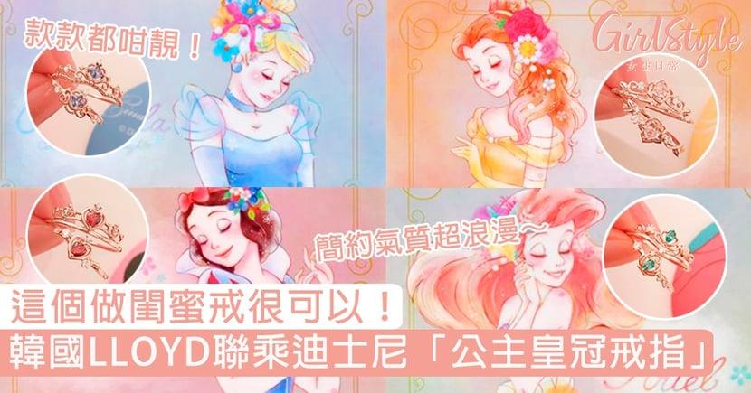 做閨蜜戒很可以!韓國LLOYD聯乘迪士尼「公主皇冠戒指」,簡約氣質設計浪漫得讓人心動~