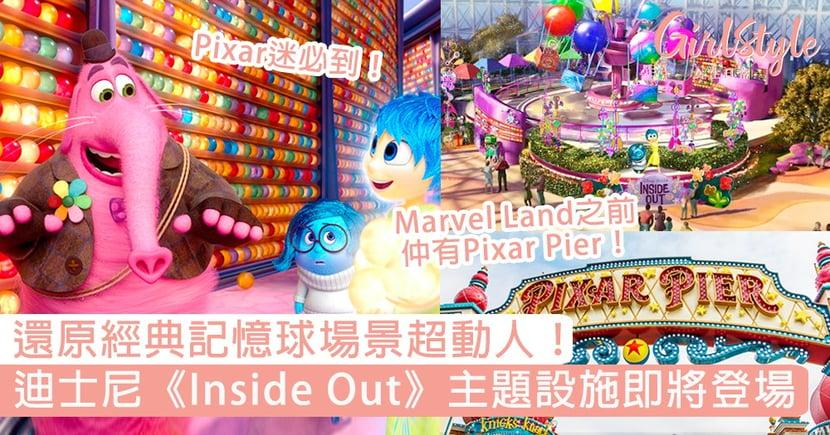 Marvel Land之前還有它!迪士尼樂園《Inside Out》主題遊樂設施隆重登場,還原經典記憶球場景超動人!