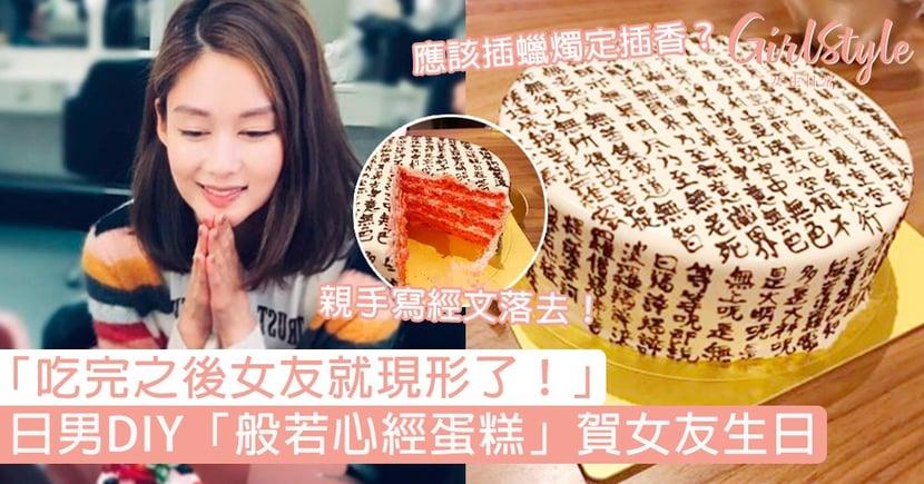 「吃完之後女友就現形了!」日男DIY「般若心經蛋糕」賀女友生日,網民:想超渡女友?