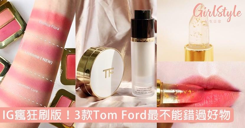 3款最不能錯過好物推介!IG瘋狂刷版Tom Ford奢華夏日妝物終於登場!