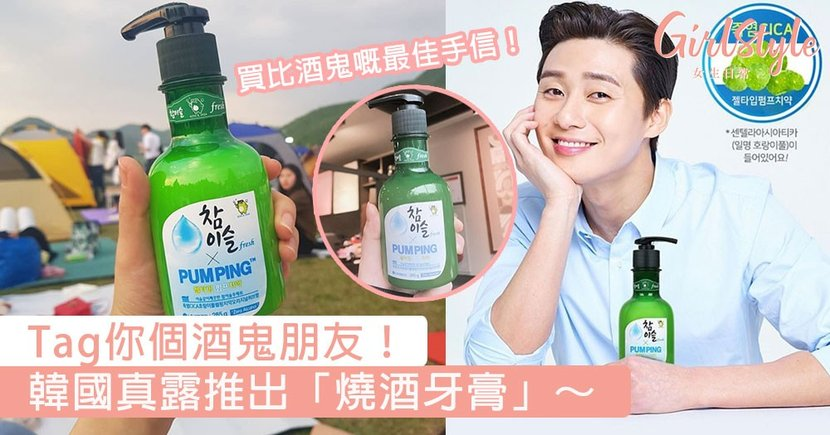 Tag你個酒鬼朋友!韓國真露推出「燒酒牙膏」,號稱未成年不能使用的產品!