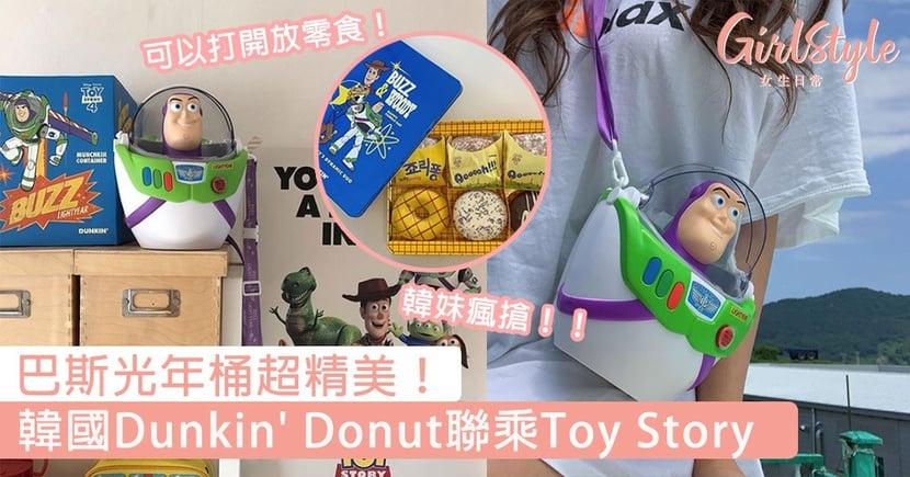 巴斯光年桶超精美!韓國Dunkin' Donut推出Toy Story冬甩,好想立即訂機票去韓國搶購!
