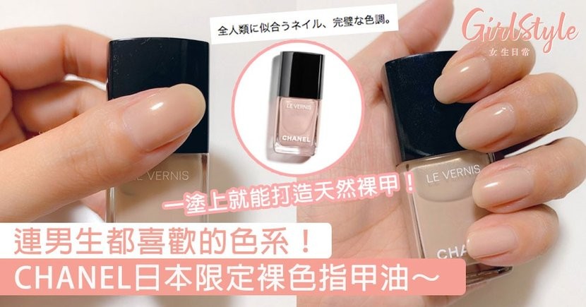 連男生都喜歡的色系!CHANEL日本限定裸色指甲油,一塗上就能打造天然裸甲!