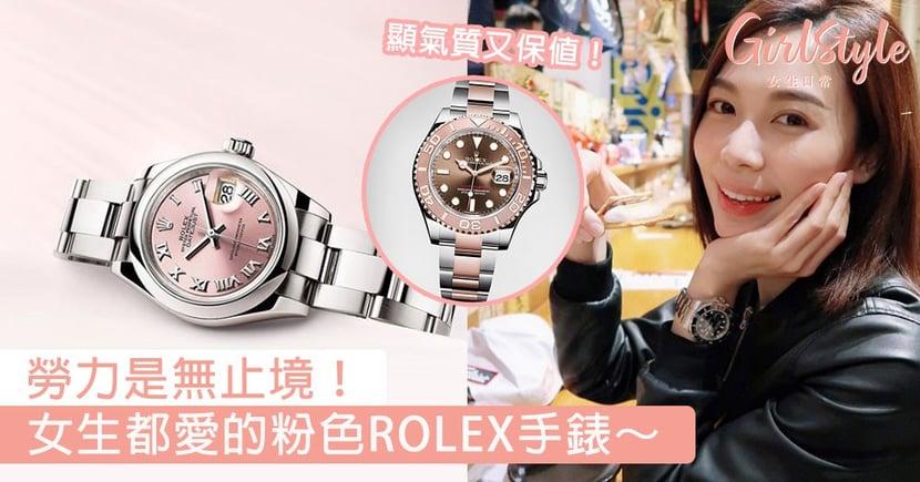勞力是無止境!女生都愛的粉色ROLEX手錶,買一隻來獎勵自己絕對不過份!