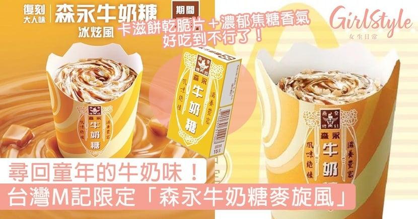 尋回童年的牛奶味!台灣M記限定「森永牛奶糖麥旋風」,卡滋餅乾脆片+濃郁焦糖香氣好吃到不行了!