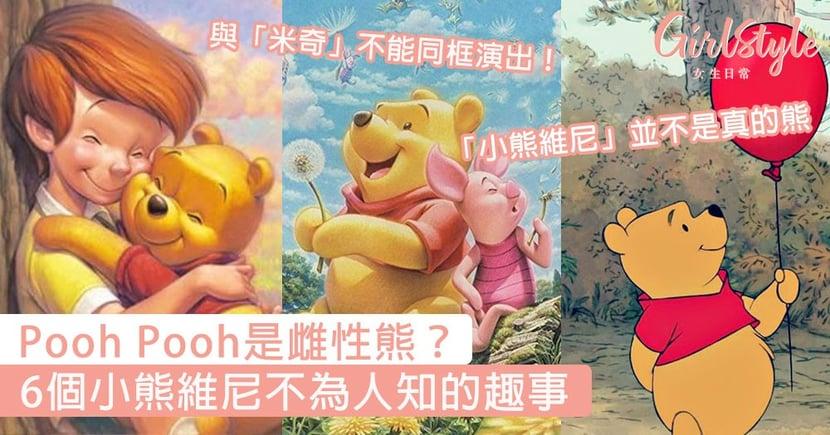 小熊維尼不為人知6件趣事!Pooh Pooh是雌性熊?與米奇不能同框演出?