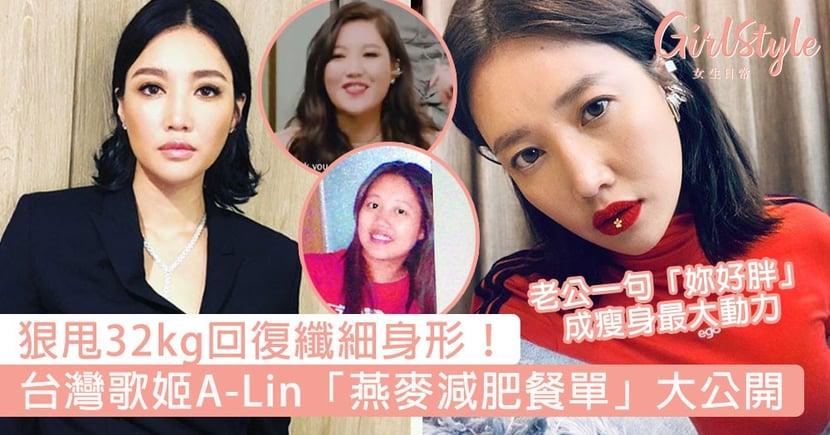 狠甩32kg回復纖細身形!台灣歌姬A-Lin「燕麥減肥餐單」大公開,老公一句「妳好胖」成瘦身最大動力!
